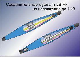 Соединительные муфты нгLS-HF до  1 кВ