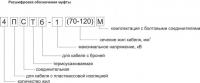 4 ПСТб 1 (70-120) М
