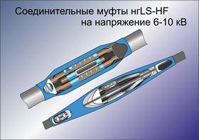 Соединительные муфты нгLS-HF до 10 кВ