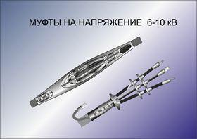 Изделия до 10кВ