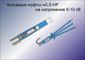Концевые муфты нгLS-HF до 10 кВ