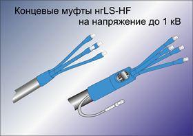 Концевые муфты нгLS-HF до 1 кВ