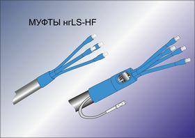 Муфты нгLS-HF