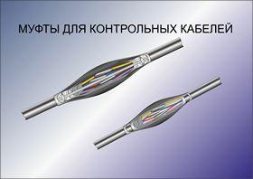 Для контрольных кабелей